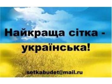 СЕТКАБУДет