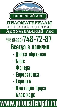Северный Лес, ООО