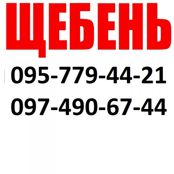 Щебень 0-70 86 грн Щебень 0-40 86 грн