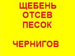 Щебень Чернигов