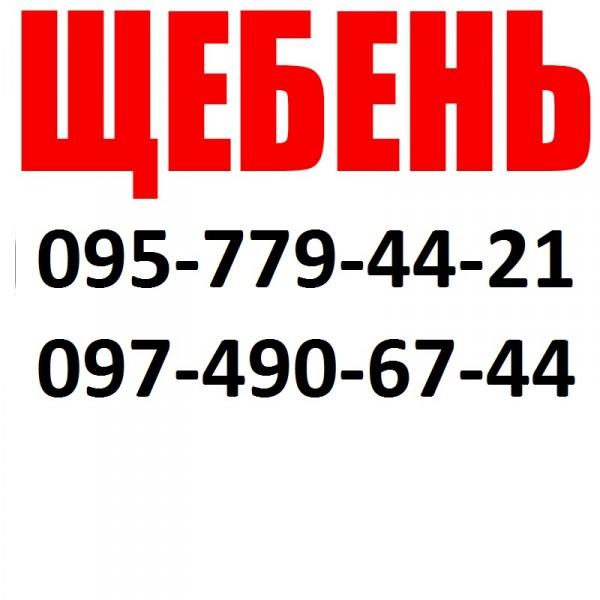 Щебень фр. 0-70 86грн Щебень фр. 0-40 86грн