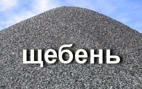 Щебень фракции 20х40 купить в Одессе