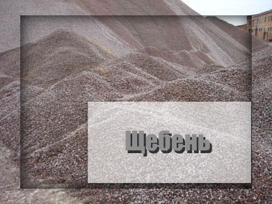 Щебень гранитный, отсев, ПГС, ПЩС, шлак доменный отвальный, шлак гранулированный, песок