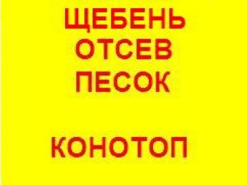 ЩЕБЕНЬ КОНОПОТ