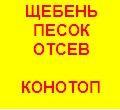 Щебень Конотоп 20-40