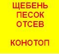 Щебень Конотоп 5-20