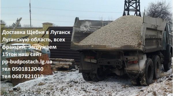 Щебень с Доставкой Щебень ЦЕНА С Доставкой 1700 грн