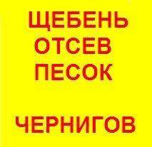 Щебень в Чернигове