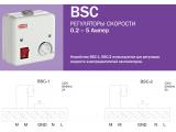 Фото  2 Регулятор скорости вентилятора BSC-2 2273857