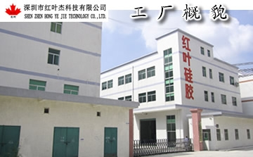 Shenzhen Hong Ye Jie Technology CO. , Ltd