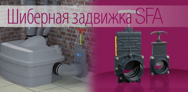 Шиберные задвижки используются для перекрытия потока в насосных станциях