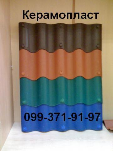 Шифер керамопласт волновой, купить керамопласт можно в Херсон, Одесса, Киев, Днепропетровск, Донецк, Чернигов