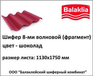 шифер цветной (пигментированный) 8-ми волновой, цвет - шоколад