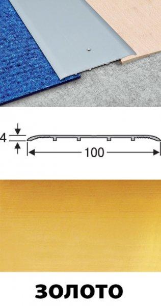 Фото  1 Широкий порожек алюминиевый анодированный 100мм золото 2,7м 2134664