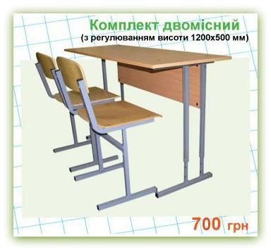 Школьная мебель от производителя (стол 2стула=комплект)