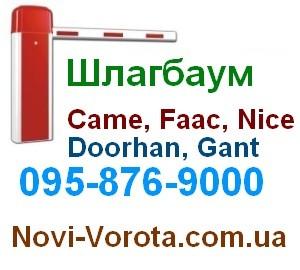 Шлагбаумы автоматические от 5200 грн