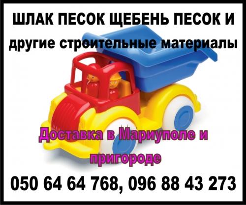 Шлак отвальный серый Мариупольского металлургического комбината имени Ильича