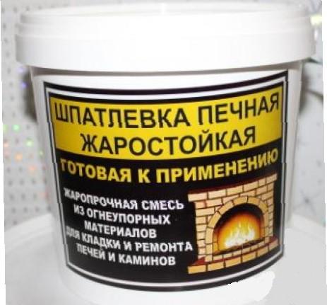 Замазка термостойкая