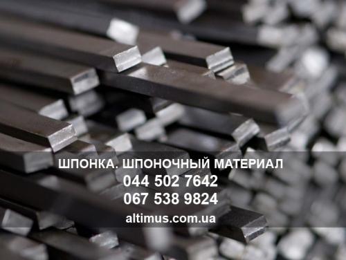 Шпонка 6х6 сталь ст 45 - шпоночный материал, калиброванный пруток