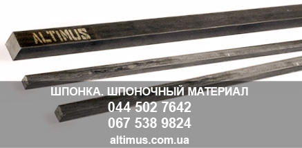 Шпонка 8х10 сталь ст 45 - шпоночный материал, калиброванный пруток