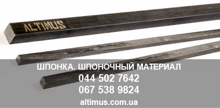 Шпонка 8х12 сталь ст 45 - шпоночный материал, калиброванный пруток