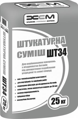 Штукатурка по газобетону ШТ34 (перлитовая)