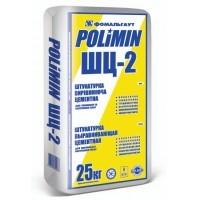 Штукатурка цементная ШЦ-2 Полимин (25кг)