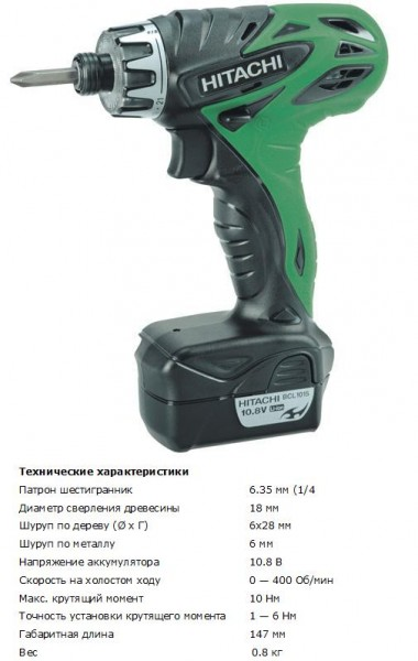 Шуруповерт аккум. Hitachi DB10DL (BCL1015 Li-ion 10.8В, 1.5Ач, 10Нм, 0.8кг)