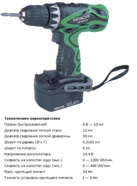 Шуруповерт аккум. Hitachi DS18DVF3 (18В, 45Нм, 2 бат. 2.0Ач, время зарядки 50мин, 2.0кг), набор бит, фонарик, кейс