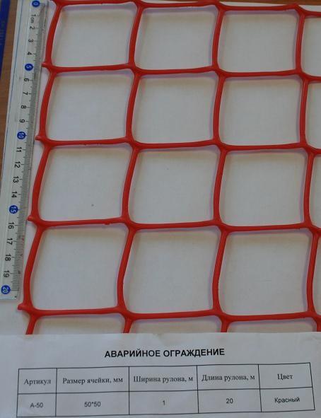 Сигнальная сетка (аварийные ограждения). Ячейка: 40х45, 50х50, 45х90. Рулон: 1х20, 1х25 и 1х50 м