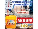 Фото 1 Противоморозная добавка Sika Antifreeze 5 Л (6 кг) 336356