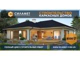 Фото  1 Строительство каркасного дома. Модифицированные. 2290936