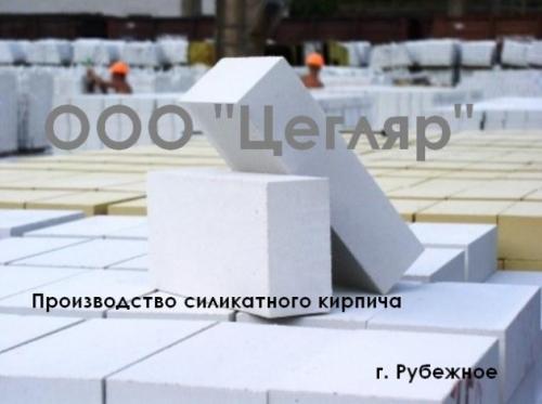 Силикатный кирпич М-150 навальный