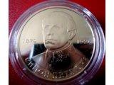 Фото  1 Симон Петлюра монета 5 грн 1879557
