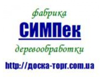 СИМПек фабрика деревообработки