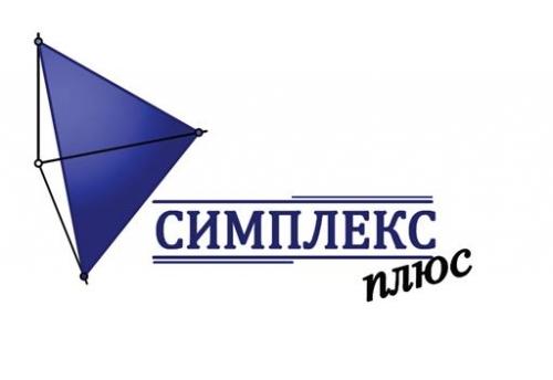 СИМПЛЕКС ПЛЮС, ООО