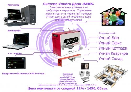 Система Умного дома JAMES в одной коробке