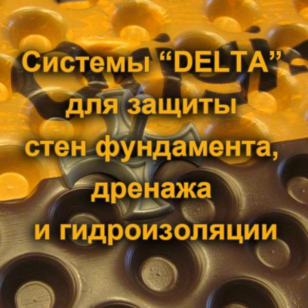 "Системы ""DELTA для защиты стен фундамента, дренажа и гидроизоляции"