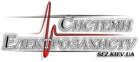 Системи Електрозахисту, ТОВ