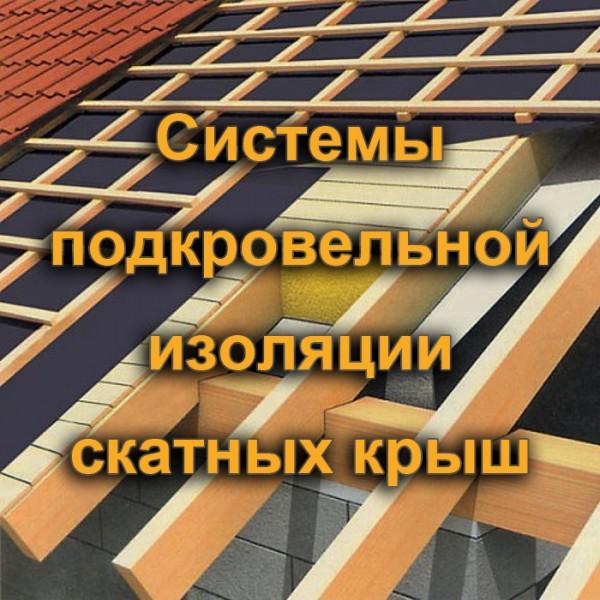 Системы подкровельной изоляции скатных крыш
