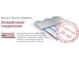 Системы снеготаяния и системы антиобледенения крыш безмуфтовый двужильный кабель  17Вт/м  BR-IM-Z Hemstedt-192,9  3350W