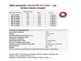 Системы снеготаяния,наружный обогрев двужильный кабель с усиленной изоляцией 27 Вт/м Hemstedt BRF-IM 1593W 57,64m