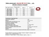 Системы снеготаяния,наружный обогрев двужильный кабельс усиленной изоляцией 27 Вт/м Hemstedt BRF-IM 1067W 38,10m