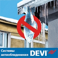 Системы защиты крыш и водостоков, порогов и грунта от замерзания и образования льда. Проектирование, продажа, монтаж. .