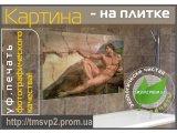 Фото  1 Фото панно на стекле 1401677