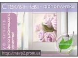 Фото  4 Фартух стеклянный для кухни 4404673