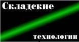 Складские Технологии Харьков, ООО