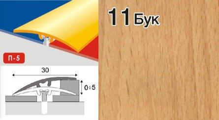 Фото  1 Скрытые порожки алюминиевые ламинированные П-5 30мм бук 0,9м 2134826