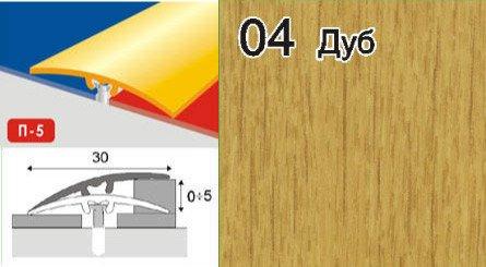 Фото  1 Скрытые порожки алюминиевые ламинированные П-5 30мм дуб 1,8м 2134812