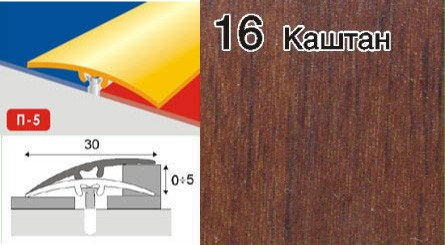 Фото  1 Скрытые порожки алюминиевые ламинированные П-5 30мм каштан 0,9м 2134832